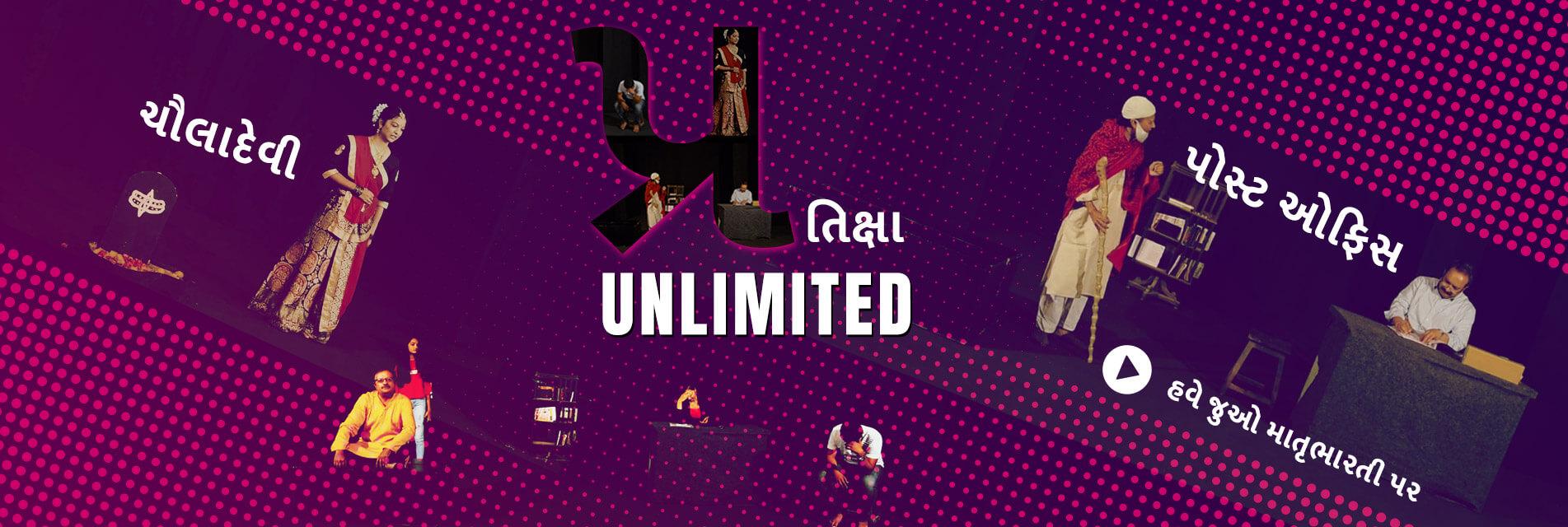 પ્રતીક્ષા Unlimited