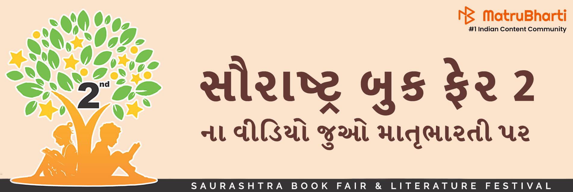 Saurashtra Book Fair
