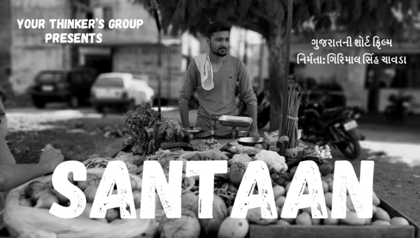 Santaan Short Film