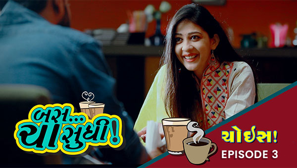 Bas Cha Sudhi | Episode 3 | Choice