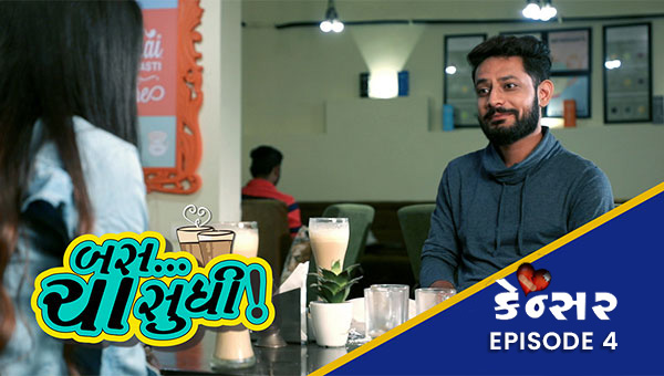 Bas Cha Sudhi | Episode 4 | Cancer